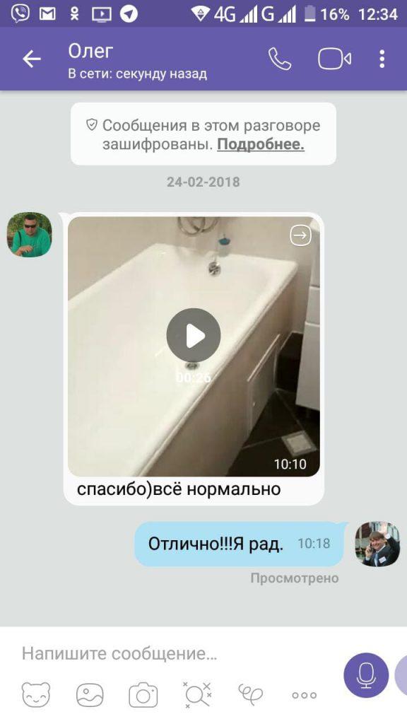 хороший отзыв о реставрации ванны в Минске