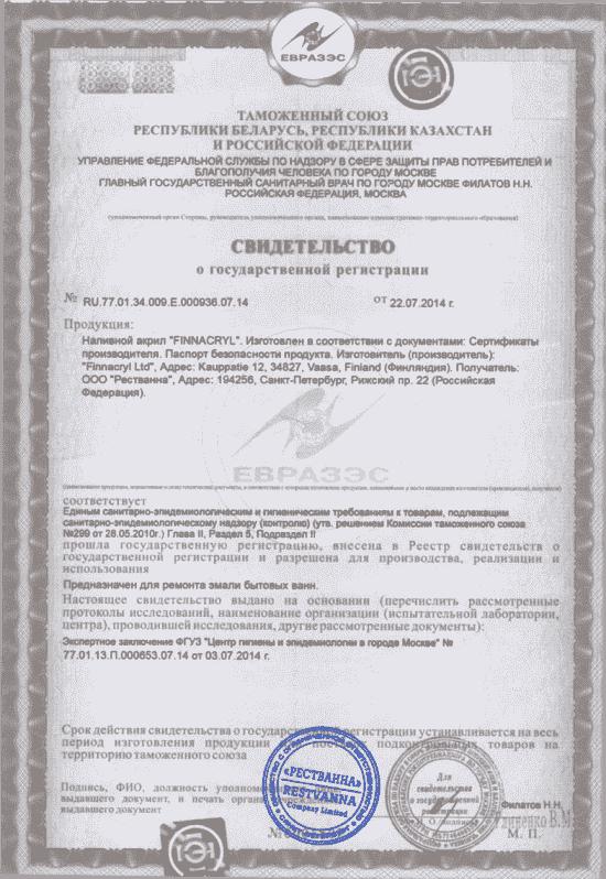 Сертификат соответствия Финнакрил