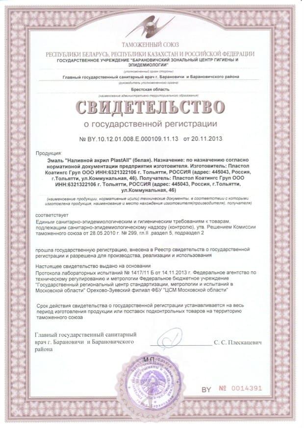 Сертификат соответствия Пластолл