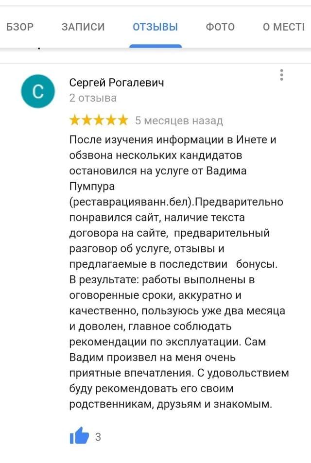 положительный отзыв. реставрация ванн Минск